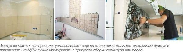 Установка фартука из плитки и стекла