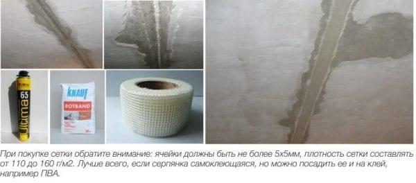 Заделка рустов с помощью монтажной пены и серпянки