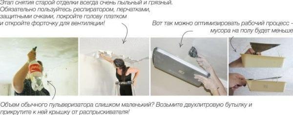 Очистка поверхности потолка